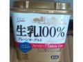 CGC 生乳100% プレーンヨーグルト カップ400g