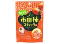 戸田屋 ひとくち市田柿スティック 袋30g