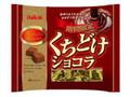 大一製菓 くちどけショコラ 袋118g