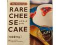 くらしモア My Home Cafe RARECHEESECAKE PLAIN 箱75g