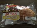 生活協同組合コープこうべ 神戸ハイカラ黒糖メロンパン 袋1個