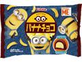 フルタ バナナチョコ 怪盗グルーシリーズ 袋18個