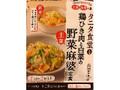 マルコメ タニタ食堂監修 鶏ひき肉と白菜の野菜麻婆定食 34g