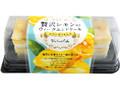 モンテール 贅沢レモンのウィークエンドケーキ