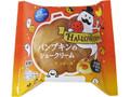 モンテール 小さな洋菓子店 パンプキンのシュークリーム 袋1個