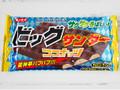 有楽製菓 ビッグサンダーココナッツ 袋1枚