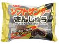 有楽製菓 ソフトサンダーまんじゅう 袋1個