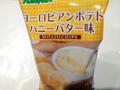 山芳製菓 ヨーロピアンポテト ハニーバター味