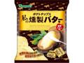 山芳製菓 ポテトチップス 私の燻製バター味 袋48g
