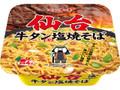 ニュータッチ 仙台牛タン風味塩焼そば カップ122g