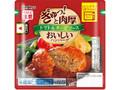 米久 おいしいハンバーグ トマト&チーズソース 袋170g
