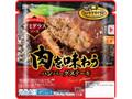米久 肉を味わうハンバーグステーキ 2種のワイン仕立てデミグラスソース 袋170g