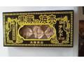 楽陽食品 チルド黒豚入り焼売 箱5個