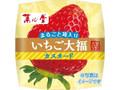 菓心堂 いちご大福 カスタード 袋1個