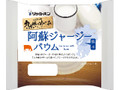 リョーユーパン 熊本阿蘇ジャージーバウム 袋1個