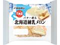 リョーユーパン バター香る北海道練乳メロン 袋1個