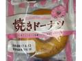 メゾンブランシュ 焼きドーナツ キャラメル 袋1個