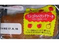 メゾンブランシュ リンゴのパウンドケーキ 袋1個