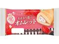 リョーユーパン あまおう苺のオムレット 袋1個