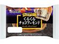 リョーユーパン くるくるチョコアーモンド 袋1個