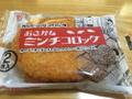 野中蒲鉾 おさかなミンチコロッケ 袋2枚