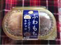 十勝大福本舗 ふわもちミルクティー&チョコ 2個