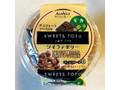 アサヒコ SWEET TOFU 豆腐デザート ソイラテゼリー モカ カップ105g