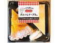 ドンレミー タルトもチーズも。 アップルポテトタルト&NYチーズケーキ パック2個