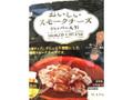 ジャパンミルクネット(全酪) おいしいスモークチーズ ペッパー入り 150g