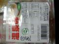 JA香川県 温泉卵 パック3個