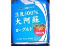 らくのうマザーズ 生乳100%大阿蘇ヨーグルト カップ400g
