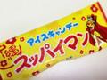 アイガー スッパイマン アイスキャンディー 袋80ml
