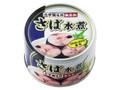 富永貿易 さば水煮 化学調味料無添加 缶150g