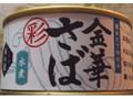 木の屋 金華さば 彩 水煮 缶170g