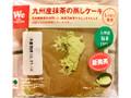 フランソア We 九州産抹茶の蒸しケーキ 袋1個