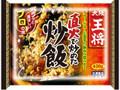 大阪王将 直火で炒めた炒飯 袋430g