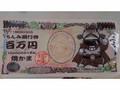 タクマ食品 ちんみ銀行券 百万円 焼かま 1枚