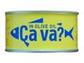 岩手県産 サヴァ缶 国産サバのオリーブオイル漬け 缶170g
