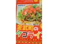 オキハム 金武町のタコライス 2袋