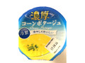 和歌山産業 冷製 濃厚コーンポタージュ カップ170g