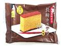 和泉屋 長崎カステラ 黒糖 袋1個