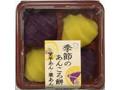 明日香野 季節のあんころ餅 紫芋あん・栗あん パック4個