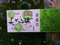 明日香野 わらび餅 抹茶 パック180g
