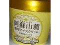 弘乳舎 阿蘇山麓 濃厚アイスクリーム 贅沢なバニラ カップ1個