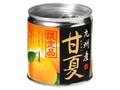 極洋 九州産 甘夏 缶190g