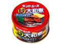 極洋 ランドエース 肉大和煮 缶145g
