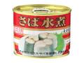 極洋 さば水煮 国内詰 缶190g