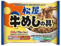 ニッポンハム 松屋 牛めしの具 袋70g×3