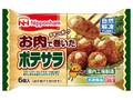 ニッポンハム お肉で巻いたポテサラ 袋6個