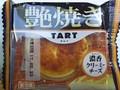 サンラヴィアン 艶焼きタルト 濃香クリーミーチーズ 袋1個